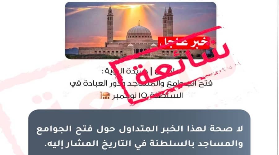 rumours on mosques opening in oman