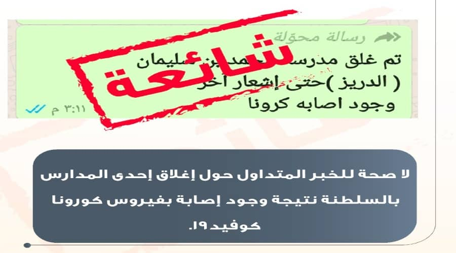 no truth about closing a school in oman